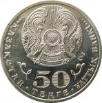 50 тенге 2015 70 лет победы в Великой Отечественной войне UNC