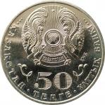 50 тенге 2015 Жумабек Ташенов UNC