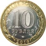 10 рублей 2016 Белгородская область