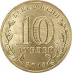 10 рублей 2016 Гатчина