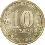 10 рублей 2016 Старая Русса