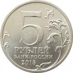 5 рублей 2016 Киев XF из обращения очищенные