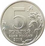5 рублей 2016 Рига XF из обращения очищенные