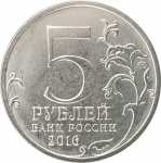 5 рублей 2016 Историческое общество