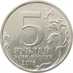 5 рублей 2016 Варшава XF из обращения очищенные