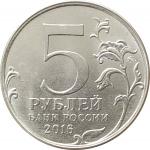 5 рублей 2016 Вена XF из обращения очищенные