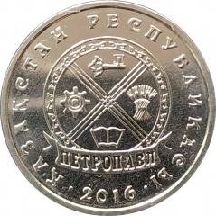 50 тенге 2016 Петропавловск UNC