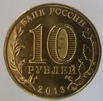 10 рублей 2013 года - 20 лет Конституции РФ
