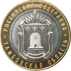 10 рублей 2017 Тамбовская область