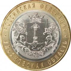 10 рублей 2017 Ульяновская область