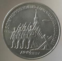 3 рубля 1991 50 лет разгрома немецко-фашистских войск под Москвой