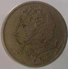 1 рубль 1999 Пушкин ММД
