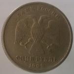 1 рубль 1999 года - Пушкин ММД