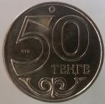 50 тенге 2015 - Алма-Ата - Города Казахстан
