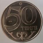 50 тенге 2011 - Усть-Каменогорск - Города Казахстана