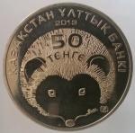 50 тенге 2013 - Длинноиглый ёж - Красная книга - Казахстан