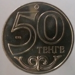 50 тенге 2014 - Кызылорда - Города Казахстана