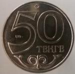 50 тенге 2015 Астана UNC