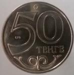 50 тенге 2014 - Уральск (Орал) - Города Казахстана