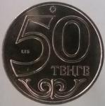 50 тенге 2015 Кокшетау UNC