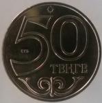 50 тенге 2015 - Шымкент - Города Казахстан