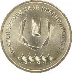 10 рублей 2018 Логотип Универсиады