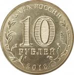 10 рублей 2018 Талисман Универсиады