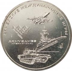 25 рублей 2018 Армейские игры