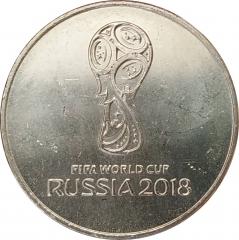 25 рублей 2018 Эмблема