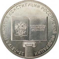 25 рублей 2018 Конституция