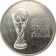 25 рублей 2018 Кубок