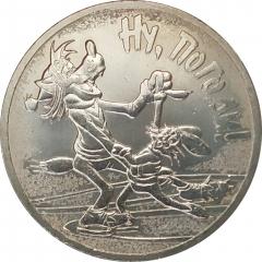 25 рублей 2018 Ну, погоди!