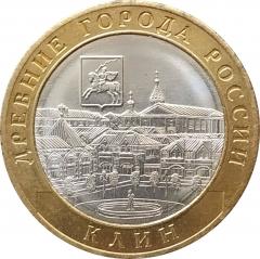 10 рублей 2019 Клин XF из обращения