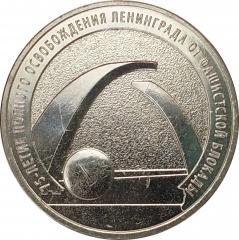 25 рублей 2019 Блокада Ленинграда