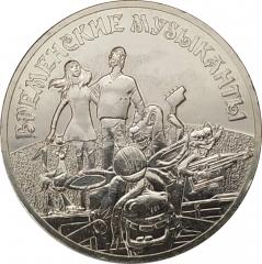 25 рублей 2019 Бременские музыканты