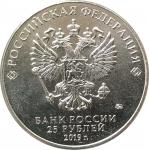 25 рублей 2019 Симонов UNC