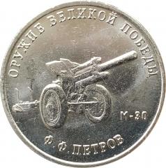 25 рублей 2019 Петров UNC