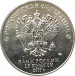25 рублей 2019 Грабин UNC