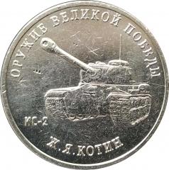 25 рублей 2019 Котин UNC