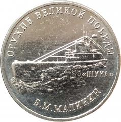 25 рублей 2019 Малинин UNC