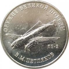 25 рублей 2019 Петляков UNC