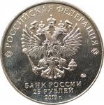 25 рублей 2019 Шпагин UNC