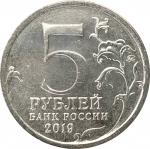 5 рублей 2019 Крымский мост