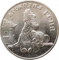 25 рублей 2020 Крокодил Гена UNC