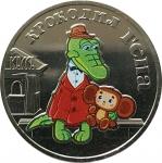 25 рублей 2020 Крокодил Гена цветная BUNC