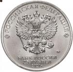 25 рублей 2021 Умка UNC