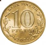 10 рублей 2021 Работник нефтегазовой отрасли UNC