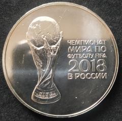 3 рубля 2018 СПМД Чемпионат мира по футболу UNC