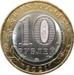 10 рублей 2021 Нижний Новгород UNC без обращения