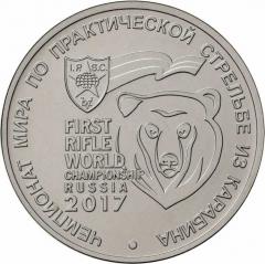 25 рублей 2017 года - Чемпионат мира по практической стрельбе из карабина